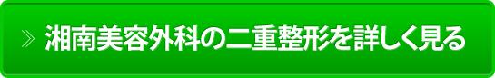 東京美容外科の二重整形を詳しく見る