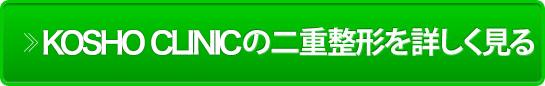 二重整形なら【KOSHOクリニック】(大阪・神戸)の二重整形を詳しく見る