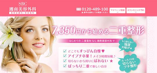 東京美容外科ホームページ