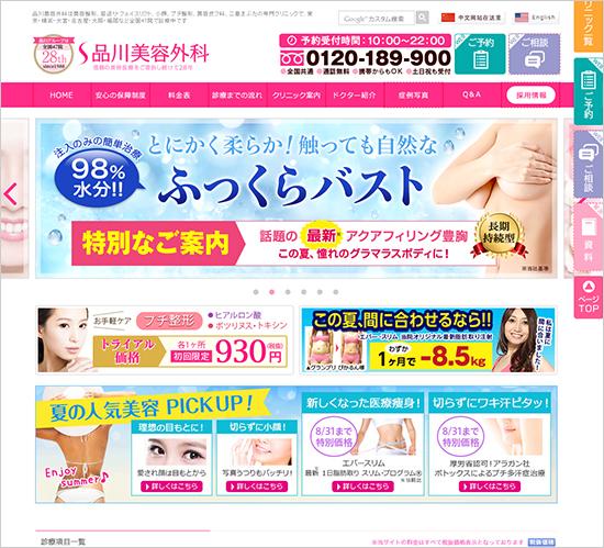 品川美容外科ホームページ