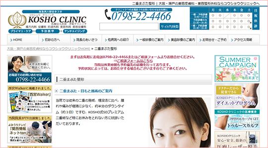 ヴェリテクリニックホームページ