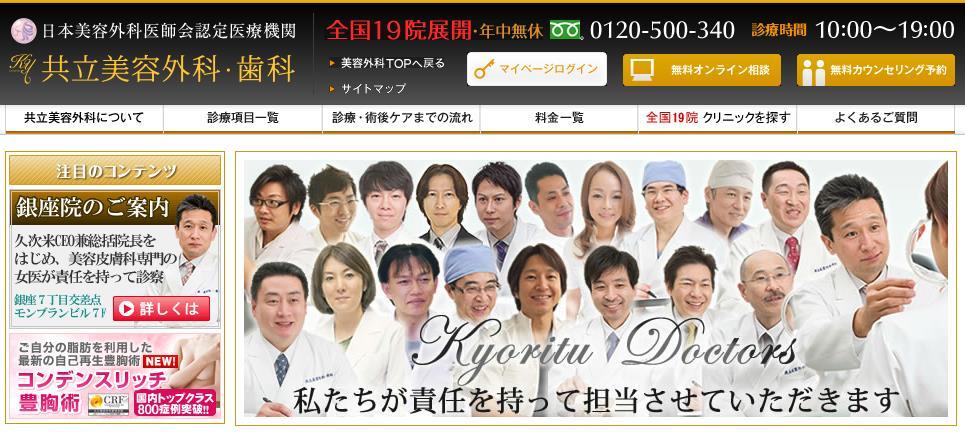 共立美容外科
