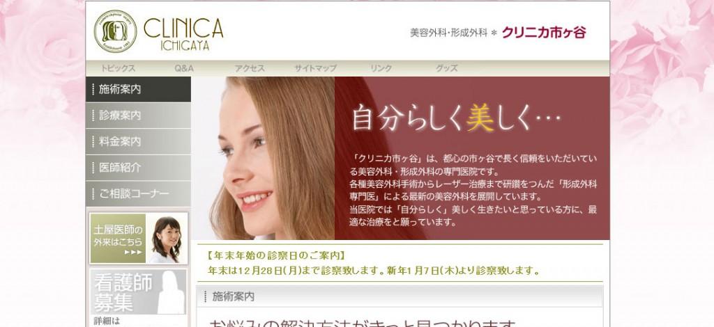 clinica_ichigaya