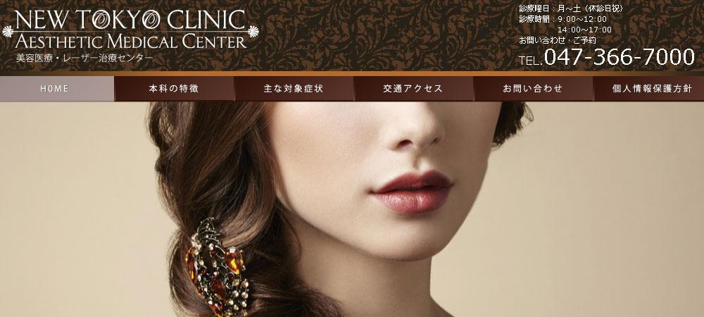 shintokyoclinic